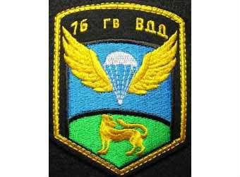 Эмблема 76-й воздушно-десантной дивизии, фото с сайта znaki.desantura.ru