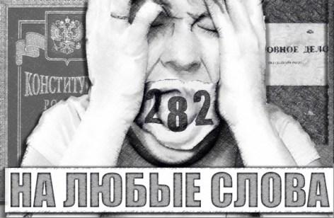 282 на любые слова. Фото: rus-obr.ru