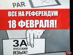 Спецслужба Латвии обвинила Россию в дискредитации страны