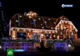 Дом немецкого Деда Мороза в предрождественские дни. Кадр НТВ