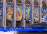 В Киргизии хотят запретить Новый год. Кадр NTDTV