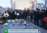 Акция оппозиции по возложению цветов в Москве. Кадр НТВ