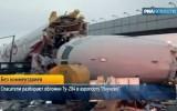 Авиакатастрофа с Ту-104 во Внуково 29 декабря 2012. Кадр РИА Новости