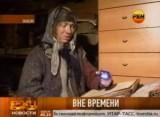 Сибирская отшельница Агафья Лыкова. Кадр РЕН-ТВ