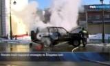 Взорванный во Владивостоке 6 января 2013 года джип. Кадр РИА Новости