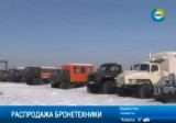 Распродажа бронетехники в Казахстане. Кадр МТРК МИР