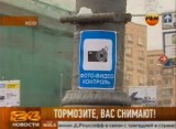 """Дорожный знак """"Фото-видео контроль"""". Кадр РЕН-ТВ"""