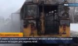 Сгоревший в результате ДТП в Свердловской области школьный автобус. Кадр РИА Новости