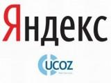 Narod.ru переедет к Ucoz. Иллюстрация: pitbit.ru