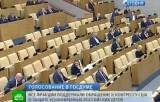 Голосование в Госдуме РФ. Кадр НТВ