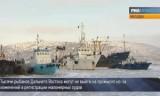 Рыбаки Дальнего Востока могут не выйти на промысел. Кадр РИА Новости