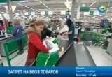 В Санкт-Петербурге собираются запретить импорт финских товаров. Кадр МТРК МИР