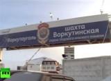Шахта Воркутинская. Кадр RT