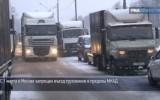 Грузовики на МКАД 1 марта. Кадр РИА Новости