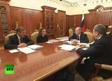 Путин на встрече с представителями Минрегиона. Кадр RT