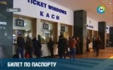 Билеты по паспорту на Украине. Кадр МТРК МИР