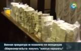 """Незаконный доход топ-менеджеров """"Оборонэнергосбыта"""". Кадр МТРК МИР"""