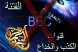 Антисирийская пропаганда в СМИ. Коллаж: SANA