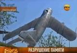 Разрушающийся памятник в Ставрополе. Кадр РЕН-ТВ