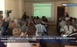 На презентации сервиса Эвентос в ВШЭ. Кадр РИА Новости