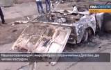Обгоревший кузов подорванной в Дербенте машины. Кадр РИА Новости