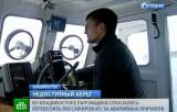 Во Владивостоке перестали ходить паромы. Кадр НТВ
