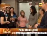 Сотрудники осаждают офис Минрегионразвития во Владивостоке. Кадр РЕН-ТВ
