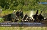 Обломки военного вертолёта Ми-8Т под Саратовом. Кадр РИА Новости