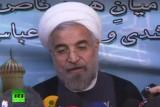 Президент Ирана Хасан Роухани. Кадр RT