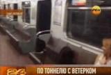 Поезд с открытыми дверями в Питерской подземке. Кадр РЕН-ТВ