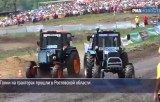 Гонки на тракторах в Ростовской области. Кадр РИА Новости