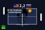 Дипломатический пинг-понг США-Россия. Кадр RT