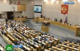 На второе чтение законопроекта реформы Российской Академии Наук не пришли коммунисты. Кадр НТВ