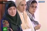 Хиджабы в школе. Кадр НТВ