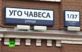 Улица Уго Чавеса в Москве. Кадр RT