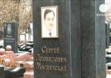 Могила Сергея Магнитского. Кадр Euronews