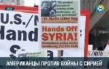Американцы против войны в Сирии. Кадр МТРК Мир