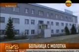 В Челябинской области за долги продают больницу. Кадр РЕН-ТВ