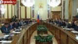 Заседание кабинета министров РФ. Кадр Pravda.ru