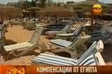 Египетские пляжи опустели. Кадр РЕН-ТВ