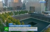 Мемориал Ground Zero на месте разрушенных 11 сентября 2001 года башен-близнецов. Кадр НТВ