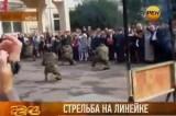 Военизированная школьная линейка. Кадр РЕН-ТВ