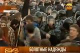 Беспорядки на Болотной площади в Москве 6 мая 2012 года. Кадр РЕН-ТВ