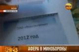 Изъятие документов о коррупции в Воентелекоме и Минобороны РФ. Кадр РЕН-ТВ