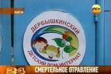Дербышкинский детский дом-интернат. Кадр РЕН-ТВ