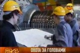 Охота за головами в России. Кадр РЕН-ТВ
