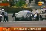 Полицейские атакуют машину нарушителя рядом с Белым Домом. Кадр РЕН-ТВ