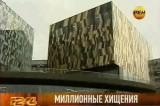 Воровство в Сколково. Кадр РЕН-ТВ