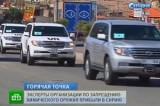 Эксперты ООН по химоружию едут в Дамаск. Кадр НТВ