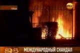 Российское посольство в Варшаве, подожжённое националистами-радикалами. Кадр РЕН-ТВ